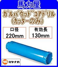 ミヤナガ ガルバウッドコアドリルカッターのみ 220mm [PCGW220C]