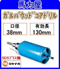 ミヤナガ ガルバウッドコアドリル38mm SDSプラス軸 [PCGW38R]