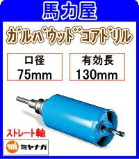 ミヤナガ ガルバウッドコアドリル75mm ストレート軸 [PCGW75]