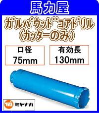 ミヤナガ ガルバウッドコアドリルカッターのみ 75mm [PCGW75C]