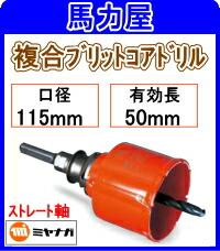 ミヤナガ ハイブリットコアドリル115mm ストレート軸 [PCH115]