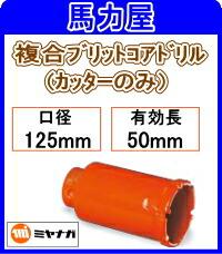 ミヤナガ ハイブリットコアドリルカッターのみ 125mm [PCH125C]