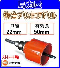 ミヤナガ ハイブリットコアドリル22mm ストレート軸 [PCH22]
