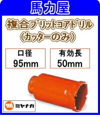 ミヤナガ ハイブリットコアドリルカッターのみ 95mm [PCH95C]