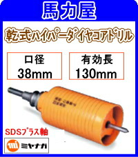 ミヤナガ 乾式ハイパーダイヤコアドリル38mm SDSプラス軸 [PCHP038R]
