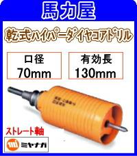 ミヤナガ 乾式ハイパーダイヤコアドリル70mm ストレート軸 [PCHP070]