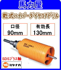 ミヤナガ 乾式ハイパーダイヤコアドリル90mm SDSプラス軸 [PCHP090R]