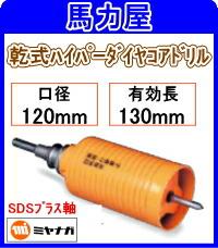 ミヤナガ 乾式ハイパーダイヤコアドリル120mm SDSプラス軸 [PCHP120R]