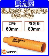 ミヤナガ 乾式ハイパーダイヤコアドリル【ショート】 カッターのみ 60mm[PCHPD06080C]