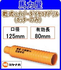ミヤナガ 乾式ハイパーダイヤコアドリル【ショート】 カッターのみ 125mm[PCHPD12580C]