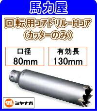 ミヤナガ 回転用コアドリル-Hコアカッターのみ 80mm [PCHW80C]