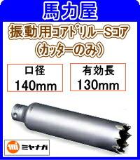 ミヤナガ 振動用コアドリル-Sコアカッターのみ 140mm [PCSW140C]