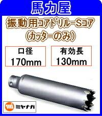 ミヤナガ 振動用コアドリル-Sコアカッターのみ 170mm [PCSW170C]