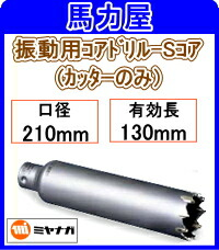 ミヤナガ 振動用コアドリル-Sコアカッターのみ 210mm [PCSW210C]