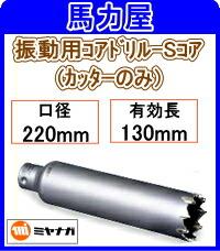 ミヤナガ 振動用コアドリル-Sコアカッターのみ 220mm [PCSW220C]
