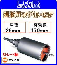 ミヤナガ 振動用コアドリル-Sコア【ロング】29mm ストレート軸 [PCSW29170]