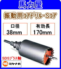 ミヤナガ 振動用コアドリル-Sコア【ロング】38mm SDSプラス軸 [PCSW38170R]