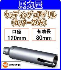 ミヤナガ ウッディングコアドリル【ショート】 カッターのみ 120mm [PCWS12080C]