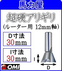 大日商 木工ビット 【ルーター用 12mm軸】 超硬アリギリ 12×30(8D)A8D
