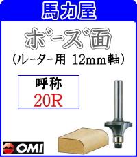 大日商 コーナービット 【ルーター用 12mm軸】 ボーズ面 20R B20R
