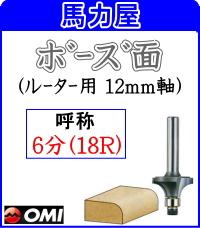 大日商 コーナービット 【ルーター用 12mm軸】 ボーズ面 6分(18R)B6