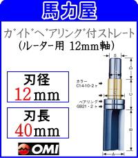 大日商 コーナービット 【ルーター用 12mm軸】 ガイドベアリング付ストレート 12×21 L40 GL40