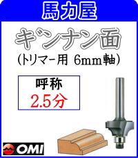 大日商 コーナービット 【トリマー用 6mm軸】 ギンナン面 2.5分 GN2.5