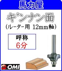 大日商 コーナービット 【ルーター用 12mm軸】 ギンナン面 6分 GN6