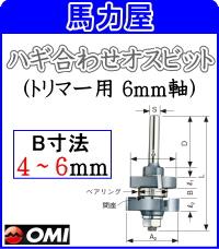 大日商 コーナービット 【トリマー用 6mm軸】 ハギ合わせオスビット