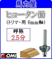 大日商 コーナービット 【トリマー用 6mm軸】 ヒョータン面 2.5分 HY2.5