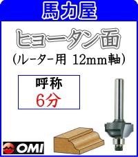 大日商 コーナービット 【ルーター用 12mm軸】 ヒョータン面 6分 HY6