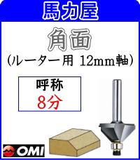 大日商 コーナービット 【ルーター用 12mm軸】 角面8分 KA8
