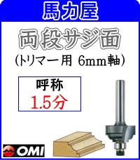 大日商 コーナービット 【トリマー用 6mm軸】 両段サジ面 1.5分 R1.5