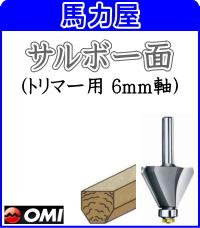 大日商 コーナービット 【トリマー用 6mm軸】 サルボー面 SB60