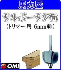 大日商 コーナービット 【トリマー用 6mm軸】 サルボーサジ面 SBSA