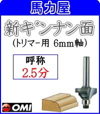 大日商 コーナービット 【トリマー用 6mm軸】 新ギンナン面 2.5分 SG2.5