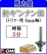 大日商 コーナービット 【トリマー用 6mm軸】 新ギンナン面 3分 SG3