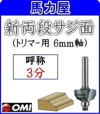 大日商 コーナービット 【トリマー用 6mm軸】 新両段サジ面 3分 SR3