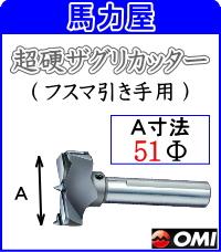 大日商 超硬ザグリカッター 51Φ (フスマ引き手用)