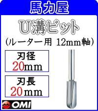 大日商 木工ビット 【ルーター用 12mm軸】 U溝ビット 12×20・R10  U1220