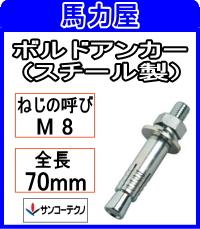 サンコーテクノ ボルトアンカーBA-870【100本入】ミリねじ (スチール製)