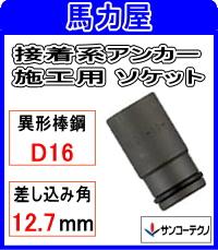 サンコーテクノ 接着系アンカー施工用 DK-16 【異形棒鋼用】
