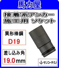 サンコーテクノ 接着系アンカー施工用 DK-19 【異形棒鋼用】