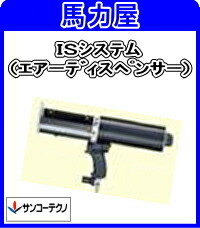 サンコーテクノ ARケミカルセッター EA-500・500W用 エアー式ディスペンサー DP-EA5