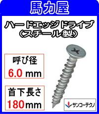 サンコーテクノハードエッジドライブHDF-6180 皿【4本入】(スチール製)
