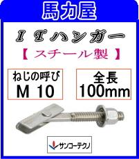 サンコーテクノ ITハンガー ITタイプIT-1010【50本入】(スチール製)