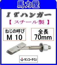 サンコーテクノ ITハンガー ITタイプIT-1070【50本入】(スチール製)