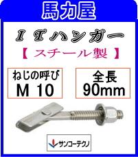 サンコーテクノ ITハンガー ITタイプIT-1090【50本入】(スチール製)