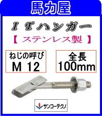 サンコーテクノ ITハンガー IT-SタイプIT-1210S【30本入】(ステンレス製)