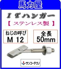 サンコーテクノ ITハンガー IT-SタイプIT-1250S【30本入】(ステンレス製)